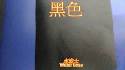 水波士(Water boss) 魚缸背景用卡典西德 - 黑色(30CMx30CM)