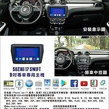 大新竹汽車影音 SUZUKi 2017~SWIFT安卓機 大螢幕 台灣設計組裝 系統穩定順暢
