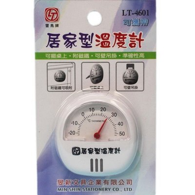 雷鳥 居家型溫度計 LT-4601/一個入(定50) 可攜帶溫度計-旻
