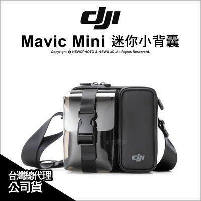 【薪創新竹】DJI 大疆 原廠 Mavic Mini 迷你小背囊 相機包 收納包 側背包 空拍機 配件 公司貨