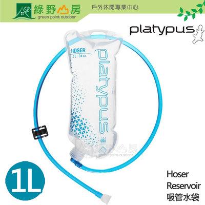 《綠野山房》Platypus 美國製 鴨嘴獸 Hoser Reservoir 吸管水袋 1L 路跑 登山 10856
