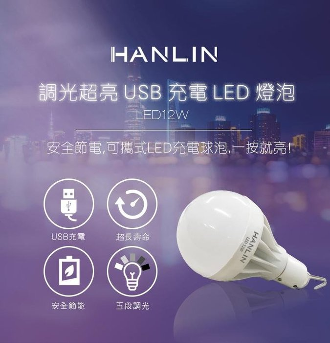 【南部總代理】HANLIN LED12W 調光超亮USB充電LED燈泡 可移動掛鉤 usb供電 生活市集 露營用品