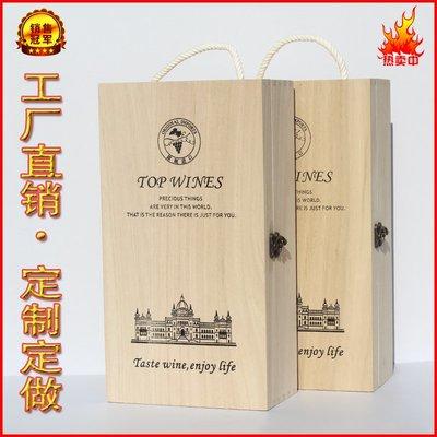 蜜久家紅酒盒雙支紅酒木盒子葡萄酒木箱兩只通用木質紅酒包裝盒禮盒定制#精美時尚
