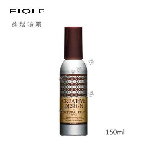 FIOLE蓬鬆噴霧150ml(髮根蓬鬆打底)