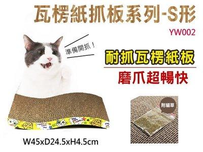 【-不可超取】☆SNOW☆瓦楞紙抓板系列-S形 YW002 耐抓耐磨貓抓板 (81580033