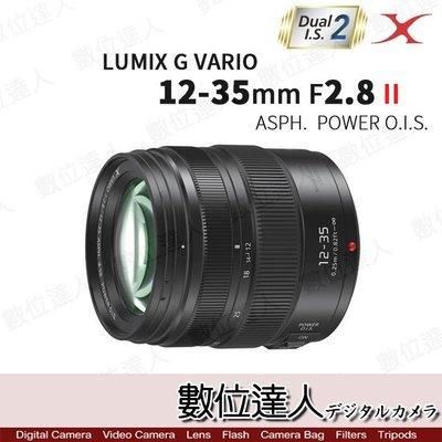 【數位達人】平輸 Panasonic 12-35mm F2.8 II[HHSA12035]二代 新款