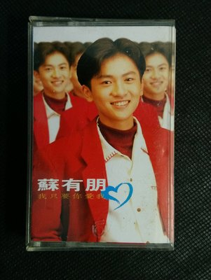 錄音帶 /卡帶/ 14F / 蘇有朋 / 我只要你愛我 / 勇氣 / 你我之間 / 非CD非黑膠
