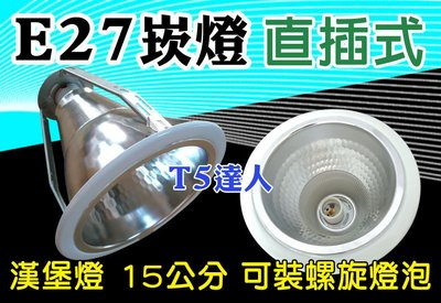 T5達人 E27崁燈 促銷 直插式 漢堡燈 15公分 可裝螺旋燈泡 23W 27W 28W LED燈泡 台中市