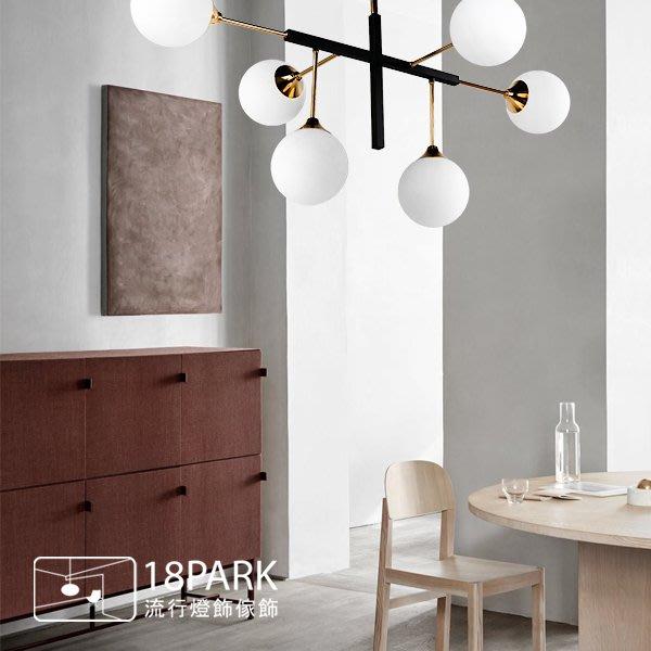 【18Park 】經典設計 Artistic art ceiling lamp [ 藝生藝事吸頂燈-6燈 ]