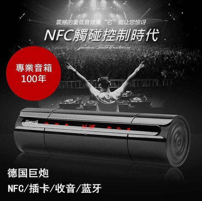 雙11特惠  德國巨砲NFC無線藍芽音箱