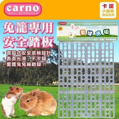 【🐱🐶培菓寵物48H出貨🐰🐹】Carno 卡諾《兔籠專用安全踏板》圓弧設計平滑不卡腳 特價109元(補貨中)