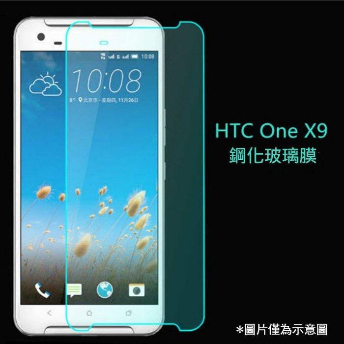 HTC One A9 A9S X9 X10 鋼化 玻璃 保護貼 玻璃膜 鋼化膜 手機螢幕 玻璃貼 保護膜