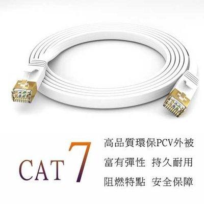 ☆YoYo 3C☆CAT7 高速網路 SSTP 扁型線 10Gbps 網路線 20米