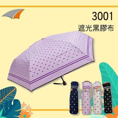 雨季必備!3001 日式圓點遮光黑膠傘...
