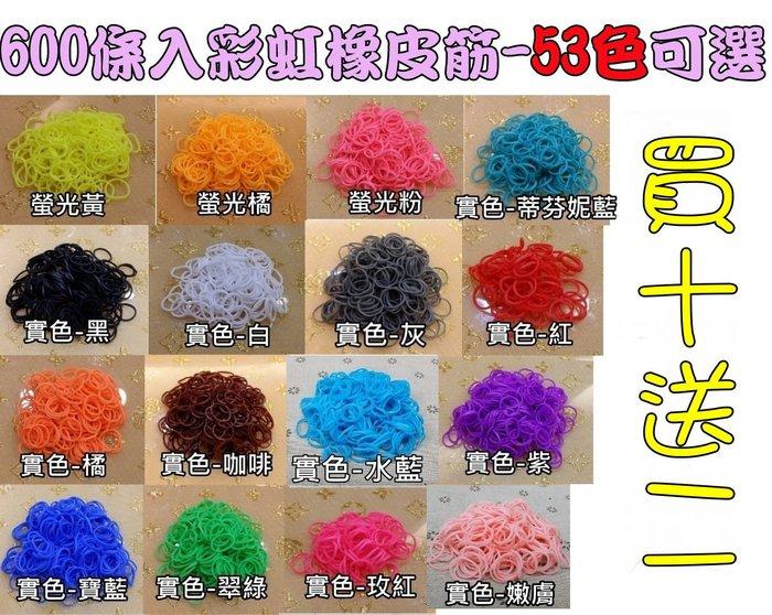 Q朵米-彩虹編織器益智DIY rainbow loom 彩色橡皮筋 實色彩虹橡皮筋 600條 補充包!