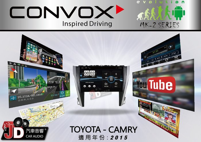 【JD汽車音響】CONVOX TOYOTA CAMRY 2015 10吋專車專用主機 雙向智慧手機連接/IPS液晶顯示