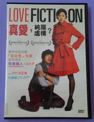 【大謙】F4-27《真愛,純屬虛構?~榮獲韓國百想藝術大賞最佳劇本》台灣正版二手DVD