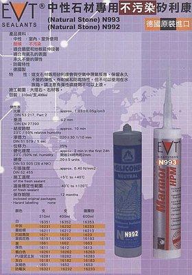 ㊣宇慶S舖㊣樹牌LUSH專業防霉 矽利康,中性石材專用不污染矽利康N993 優惠特價歡迎詢問