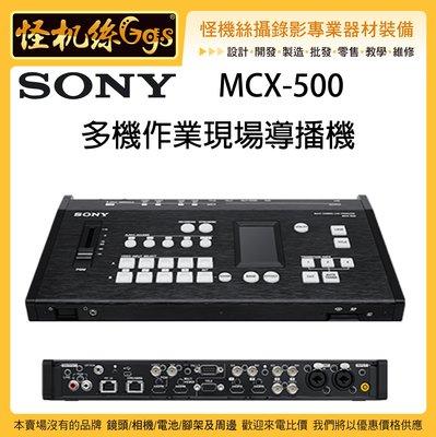 6期含稅 怪機絲 SONY MCX-5...