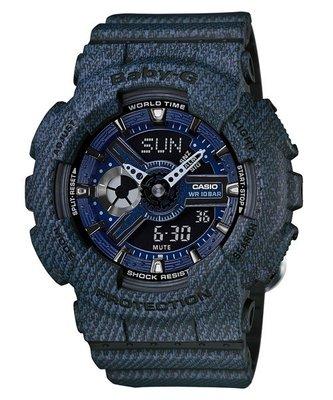 CASIO卡西歐BABY-G丹寧紋路設計時尚新指標休閒錶(BA-110DC-2A1)-深藍/43.4mm