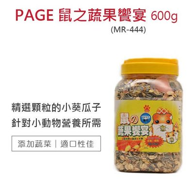 ☆PAGE 鼠之蔬果饗宴600g MR-444 多種豐富食材 內附贈果涷零食 (80620064