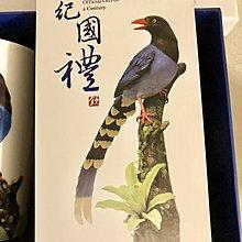 李國欽 瓷藍鵲獨享杯禮盒 以藝術的精神創作生動的作品,被選為國禮,圖為去年馬習會時被選為送禮的《登高-台灣藍鵲》免運