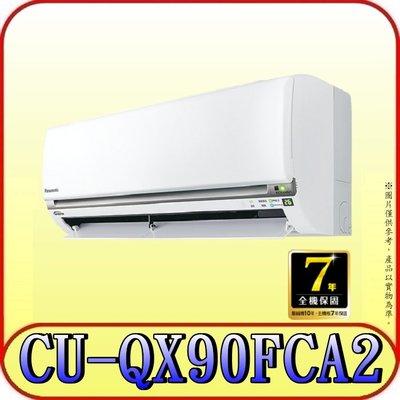 《三禾影》Panasonic 國際 CS-QX90FA2 CU-QX90FCA2 QX旗艦系列 單冷變頻分離式冷氣