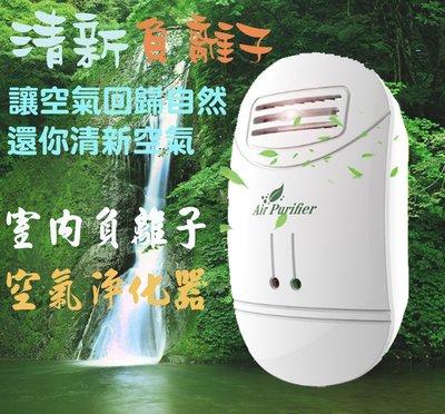 隨插即用迷你負離子空氣清淨機(消除寵物異味/甲醛/異味/PM2.5/殺菌)負離子1200W型