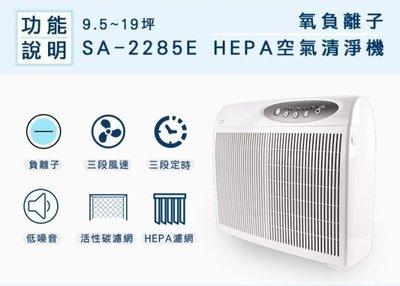 佳茵生活鋪~尚朋堂空氣清淨機SA-2285E 負離子/HEPA/活性碳 台灣製~