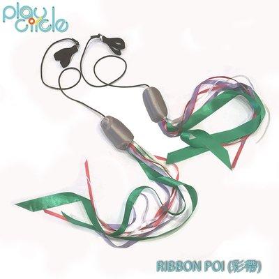 RIBBON POI (彩帶)