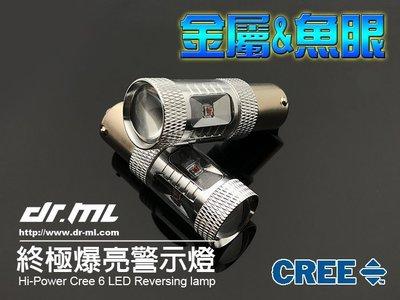 【CREE XB-D】終極爆亮方向燈、倒車燈、煞車燈、尾燈、白光、紅光、黃光、1156、1157、T20 LED T15