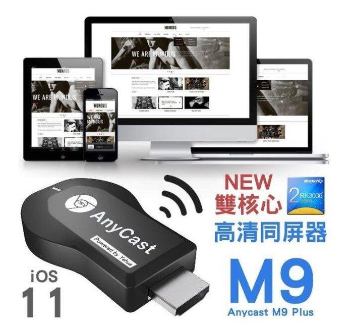 靚殼小舖  台灣認證 AnyCast電視棒 M9Plus HDMI 無線影音接收器 無線 WIFI iOS Androi