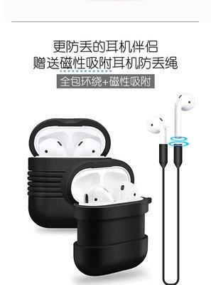 現貨秒出🎁 2019新款airpods保護套防丟繩磁吸蘋果無線藍牙耳機充電盒套收納全包式一體矽膠防摔殼防塵