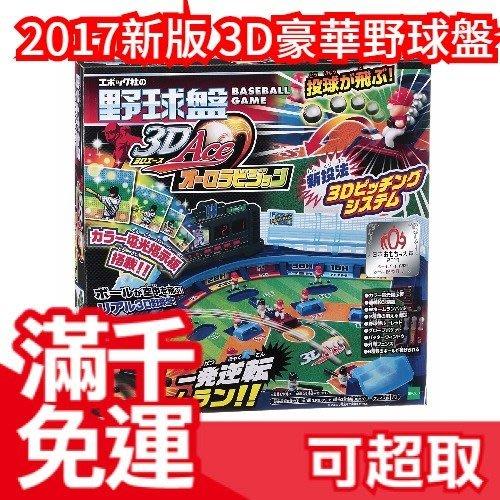 免運 日本 3D豪華野球盤 2017玩具大賞 7/8上市 棒球 EPOCH 桌遊玩具親子休閒益智 ❤JP Plus+