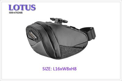 酷榮單車025097◇LOTUS[SH8-6702MR] 快拆式防水面座墊袋