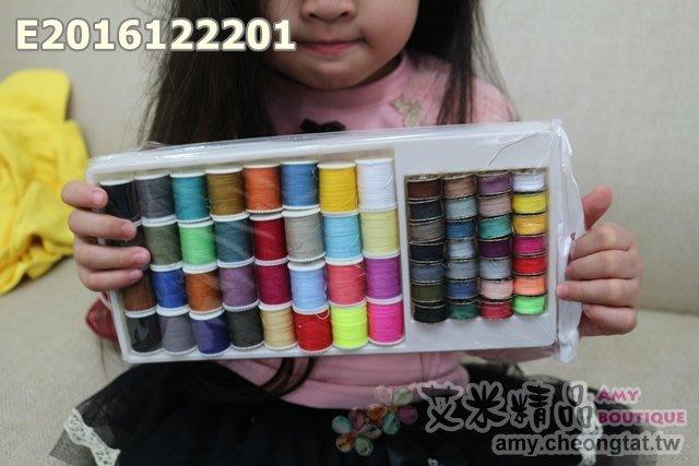 【艾米精品】縫紉線組〈32色縫紉線+28色梭心線〉家用縫紉線手縫線針線縫紉機線滌綸線手工線拼布線芳華505佳藝202勝家