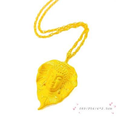 金長成銀樓K@純金墜飾:如來佛祖0.89錢 有實體店面可舊金換購||9999 pure gold Pendant