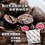 無糖黑咖啡☆無盒裝100包☆果香風味日曬豆,...