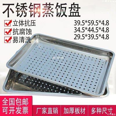 可可優品 304蒸飯盤蒸飯柜蒸車蒸箱盤子不銹鋼長方形茶盤帶孔托盤蒸盤方盤F6D52