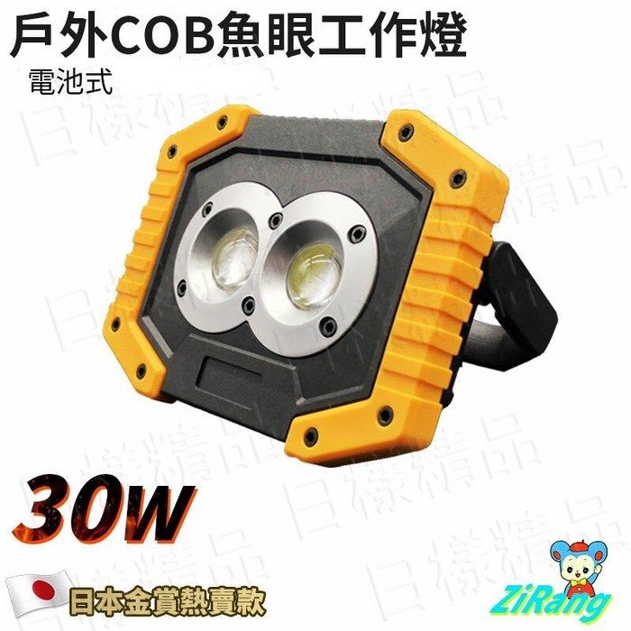 《日樣》迷你雙魚眼照明LED泛焦照明燈 強光 三號電池 廣角工作燈+手電筒 露營燈 可USB手機充電