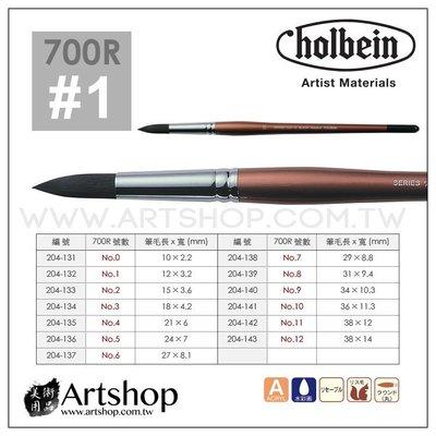 【Artshop美術用品】日本 HOLBEIN 好賓 700R 黑貂水彩筆 (圓) #1
