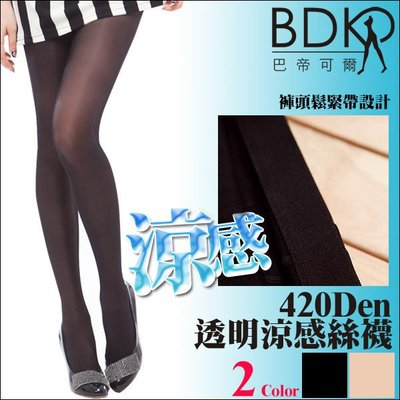巴帝可爾BDKR*重壓力/西德棉/彈性褲襪/機能塑美腿/MIT台灣製【A04212】420丹尼透明涼感紗