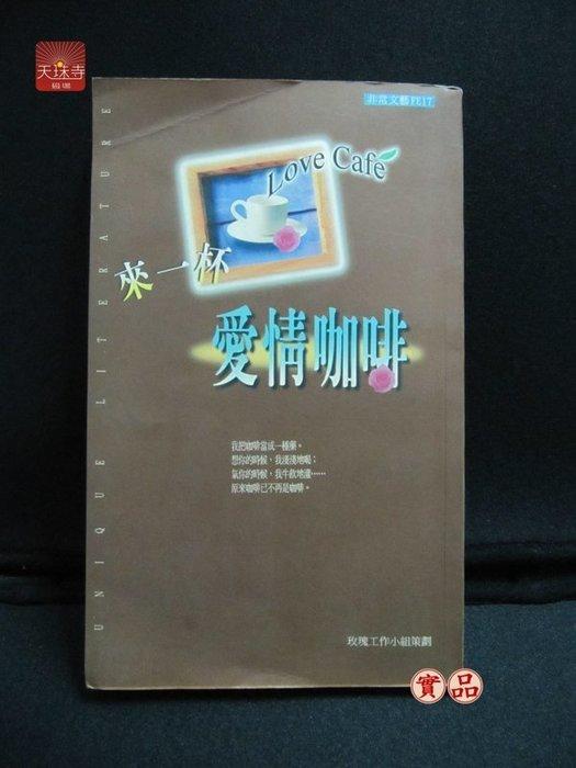 《來一杯愛情咖啡》ISBN:957808580X│希代書版股份有限公司│玫瑰工作小組│七成新,如要寄送 + 65元運費