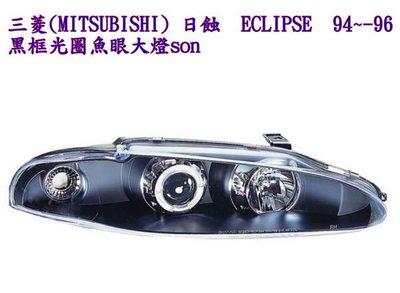新店【阿勇的店】MITSUBISHI 日蝕 ECLIPSE1994~1996 黑框光圈魚眼大燈 日蝕大燈 94~96