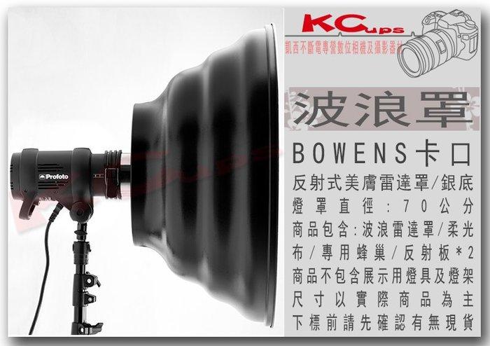 【凱西影視器材】Bowens 保榮 卡口 70cm 銀底 波浪罩 美膚雷達罩 附: 收納袋 專用蜂巢 柔光布