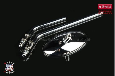 《美式工廠》橢圓形 後照鏡 電鍍款 附雙桿 哈雷 凱旋專用 Iron XG750 邦尼 America master
