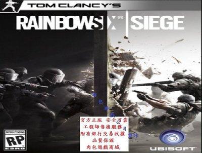 PC版 肉包遊戲 標準版 官方正版 繁體中文版 Uplay 虹彩六號:圍攻行動 Rainbow Six Siege