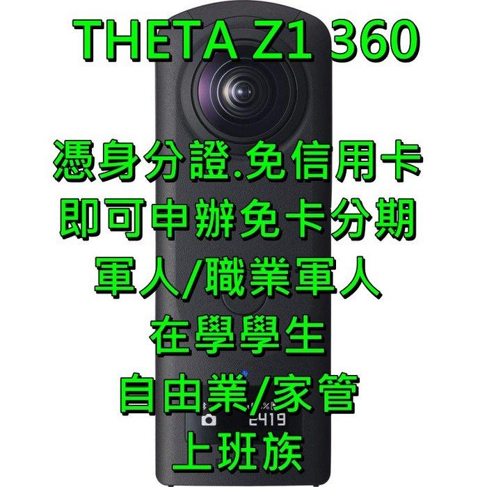 理光 THETA Z1 360 全景相機 全景攝影 4K 公司貨【免卡分期】【現金分期】【免頭款】【自選繳費日期】