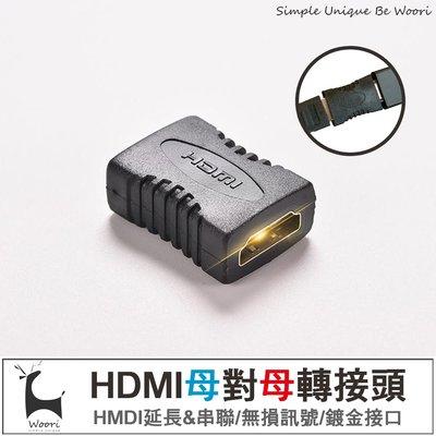 【現貨】母對母 母轉母 轉接頭 1.4版 HDMI 串聯延長線 HDMI延長器 HD 雙母頭 直通頭 母母 對接 雙向