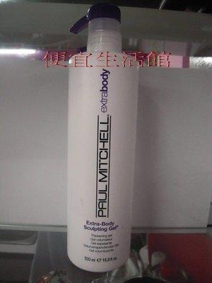 便宜生活館【造型品】PAUL MITCHELL 量感造型雕 500ml 針對粗硬髮提供高重塑性